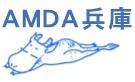 AMDA兵庫